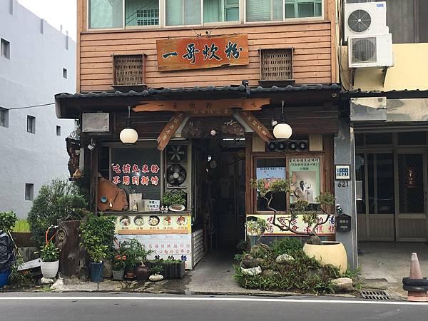 100個夢想之55 ~ 探訪新餐廳:一哥炊粉(109.7.16)