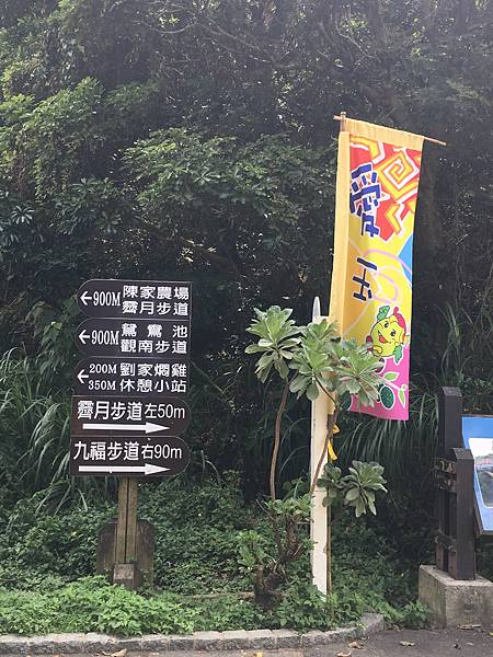 健行趣 ~ 九芎湖觀南步道+九福步道(109.7.31)