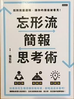 2020閱讀筆記17:忘形流簡報思考術(109.7.29)