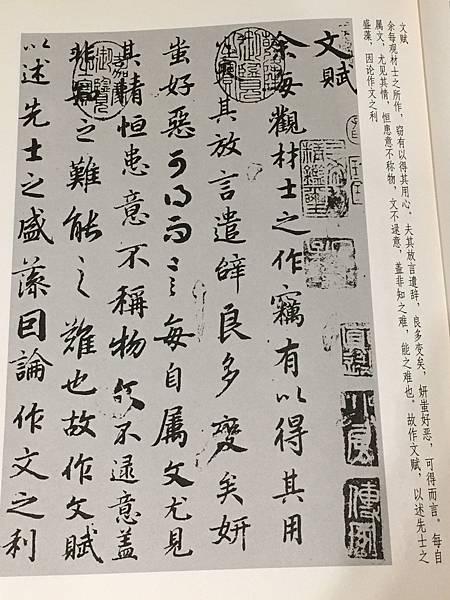 書法信步篇 3 ~ 臨陸柬之文賦(110.4.20)