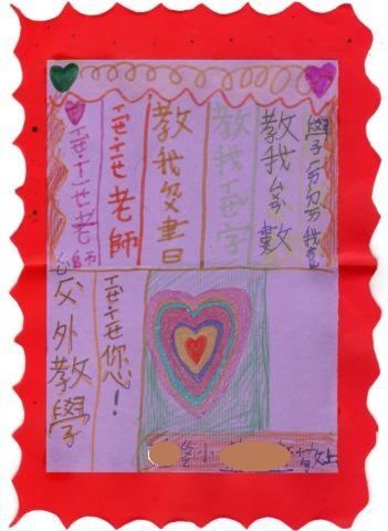 [小二]送給老師的耶誕卡(100.1.9)