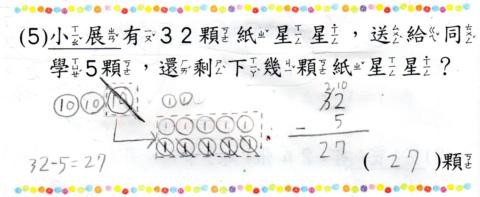 [小一]數學的二位數加減一位數(99.6.4)