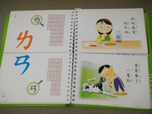 [小一]我的補救教學 ~ 拼音書(99.6.2)