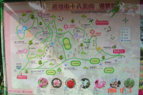 新竹,十八尖山+城隍廟小吃(97.12.20)