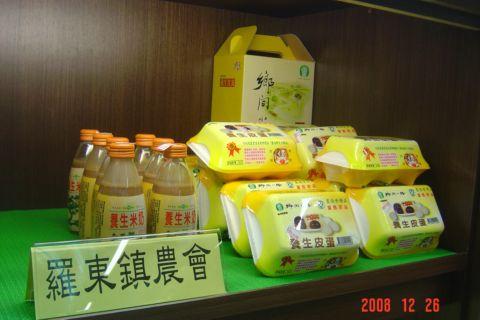 新竹新埔,日勝飲食店 + 關西仙草(97.12.26)