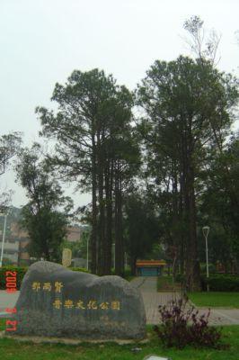 芎林,鄧雨賢音樂文化公園 + 竹東,包 Sir (98.4.11)