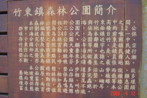 竹東鎮森林公園 + 潛園(98.4.12)