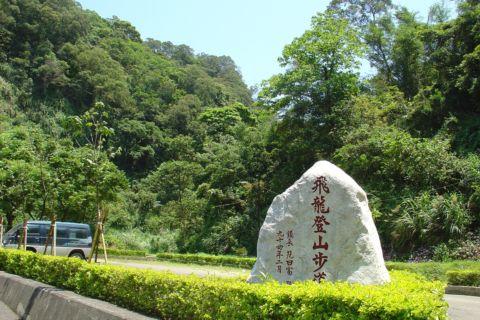 新埔鎮,飛龍健行步道 + 粄條大王(98.5.1)