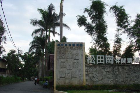 民雄,松田崗休閒農場(98.6.5)