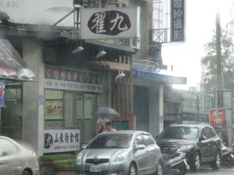新竹,翟九山東麵食館(98.6.26)