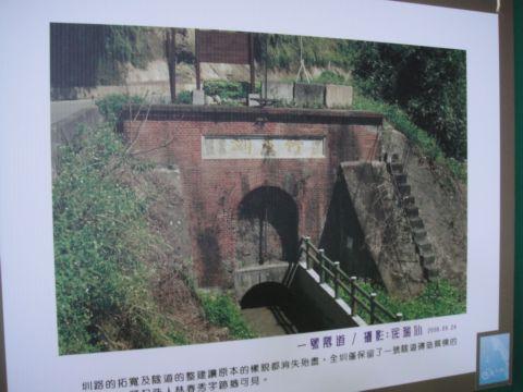風華再現竹東圳(98.11.16)