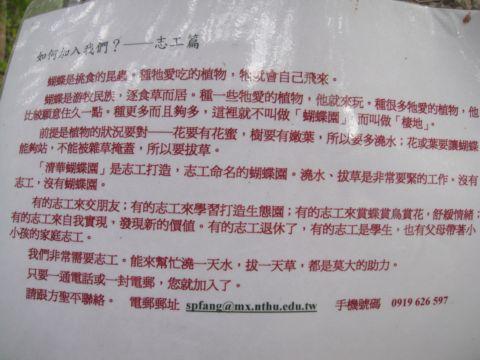 清大,清華蝴蝶園(99.1.21)
