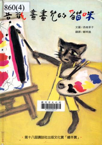 喜歡畫畫兒的貓咪(99.4.20)
