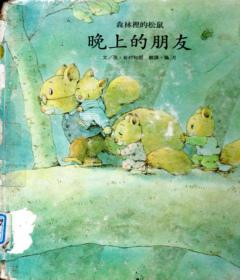 岩村和朗的小老鼠們(99.4.21)