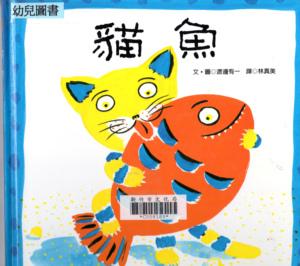 貓魚系列(99.5.4)