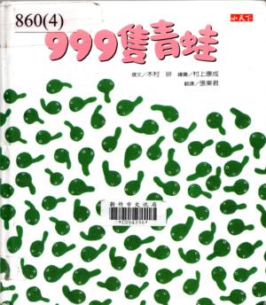 999隻青蛙(99.5.18)