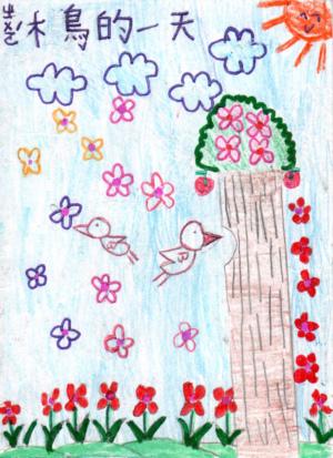 琳琳的四頁小書:啄木鳥的一天(99.5.25)