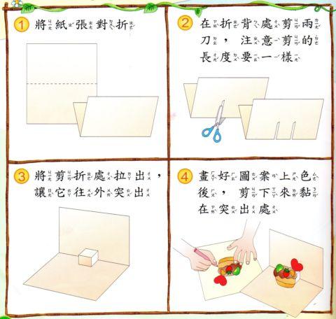 [小二]生活課+美勞~製作感恩卡的方法(99.12.16)