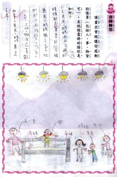 [小二]寒假作業 ~琳琳版(100.3.4)