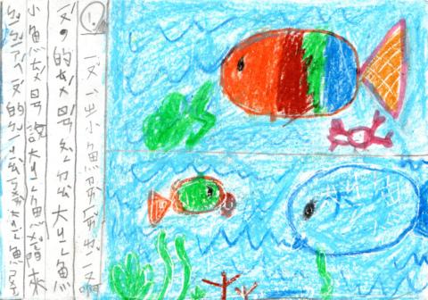 [小一]嘟嘟的四頁小書:大鯨魚和小魚(99.5.28)