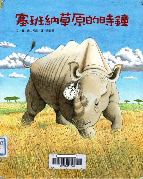 青山邦彥:塞班納草原的時鐘(99.10.8)