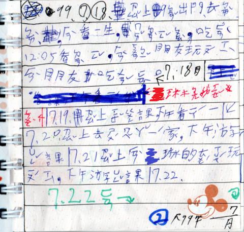[小一]忙碌的暑假(99.7.24)