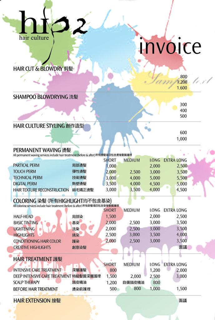 hip2-價目表 price list02