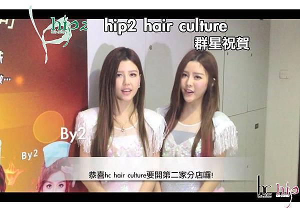 20121223 hip2開幕 by2