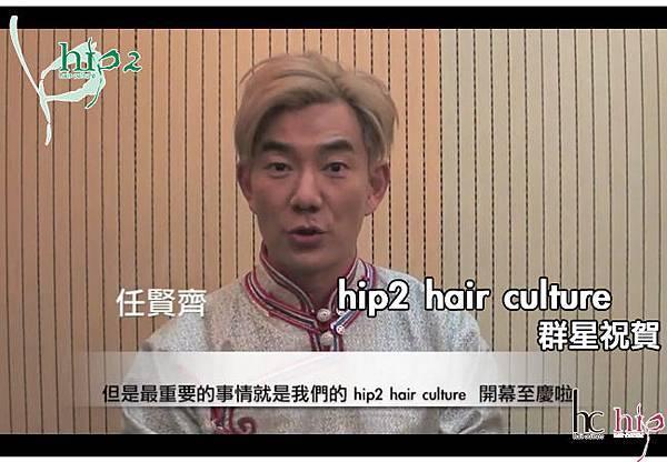 20121223 hip2開幕 任賢齊