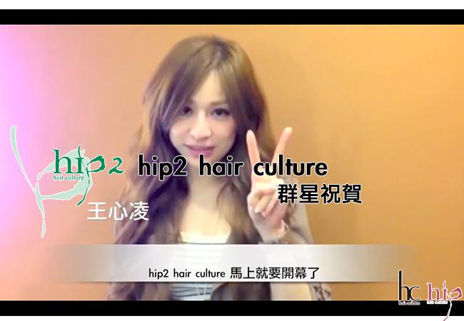 20121223 hip2開幕 王心凌
