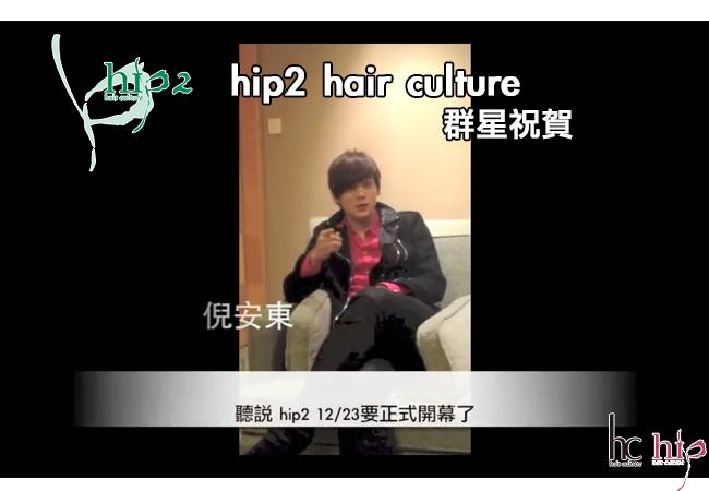 20121223 hip2開幕 倪安東
