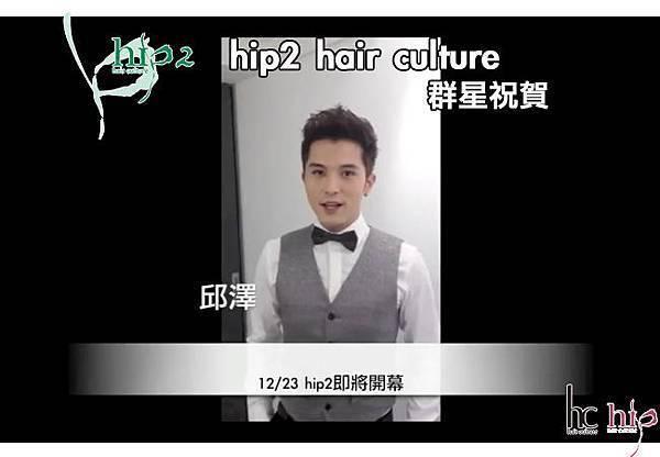 20121223 hip2開幕 邱澤