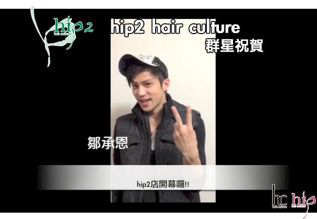 20121223 hip2開幕  鄒承恩