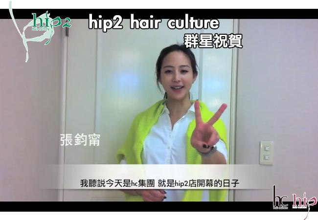 20121223 hip2開幕 張鈞甯
