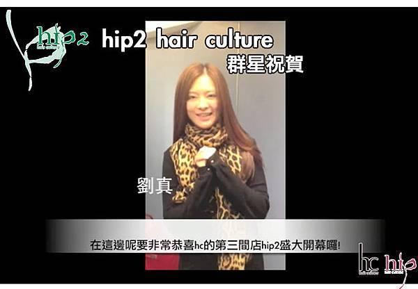 20121223 hip2開幕 劉真