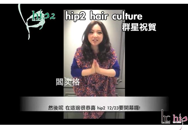 20121223 hip2開幕 閻奕格