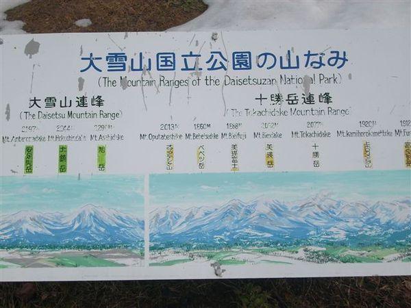 大雪山路標