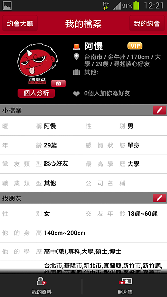 Screenshot_2013-11-22-12-21-41