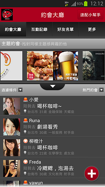 Screenshot_2013-11-22-12-12-29