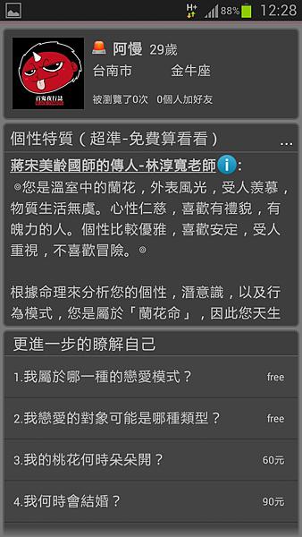 Screenshot_2013-11-22-12-28-56