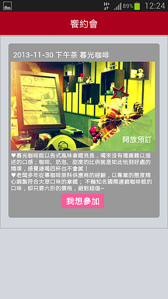 Screenshot_2013-11-22-12-24-22