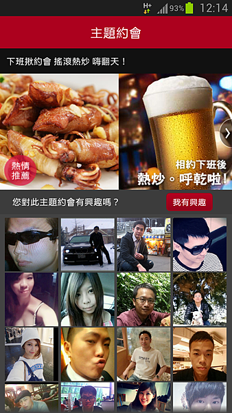 Screenshot_2013-11-22-12-14-22