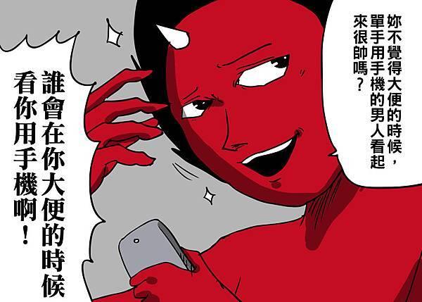 手機漫畫9