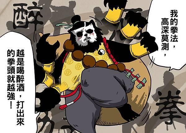 太極熊貓3