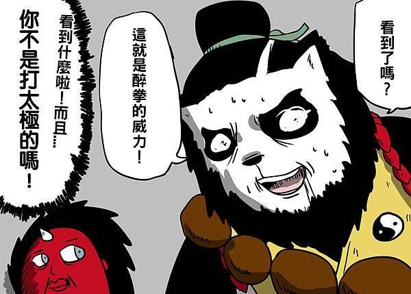 太極熊貓5