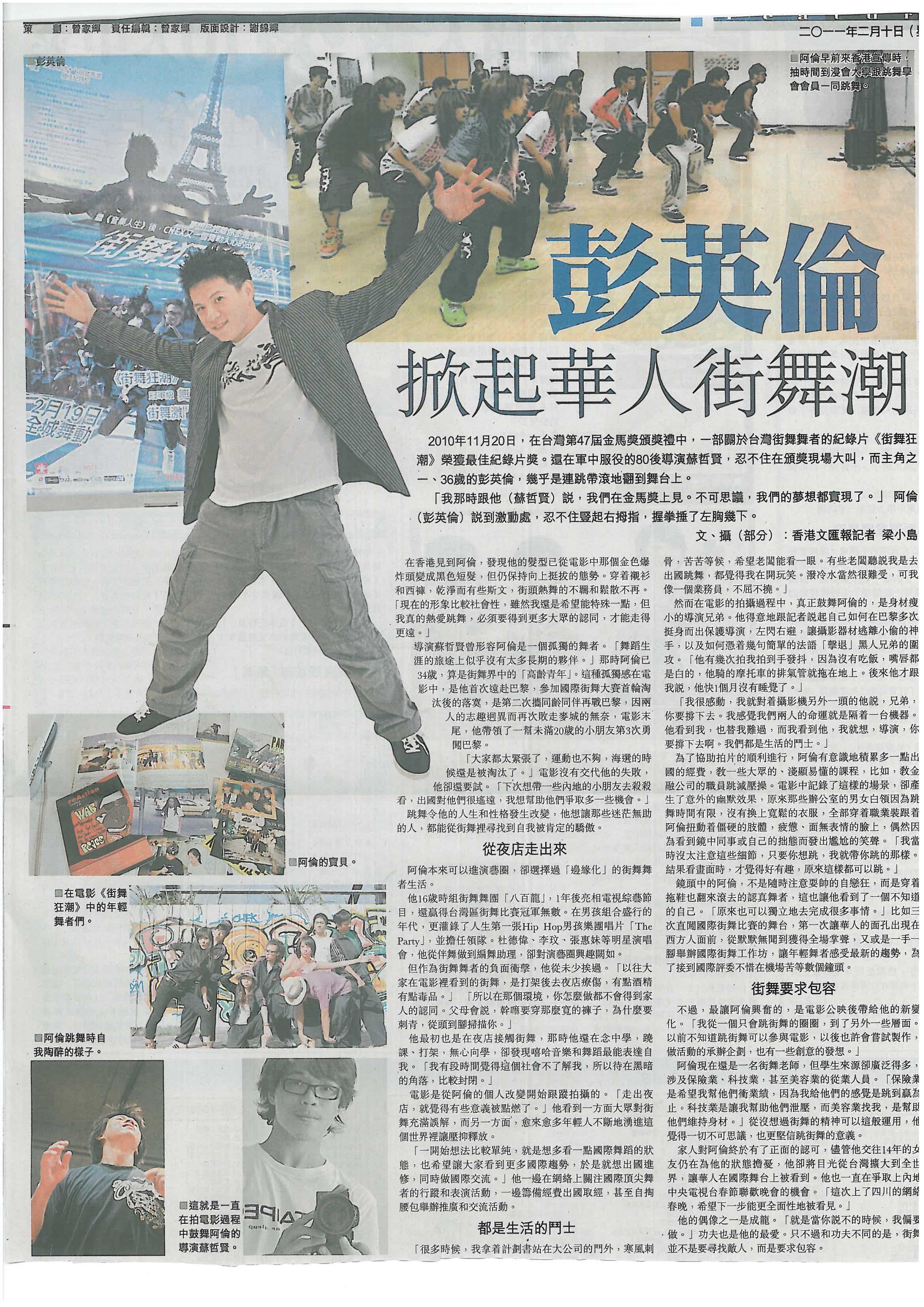 20110210_Wenweipo(hps).jpg