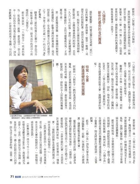 新新聞2.jpg