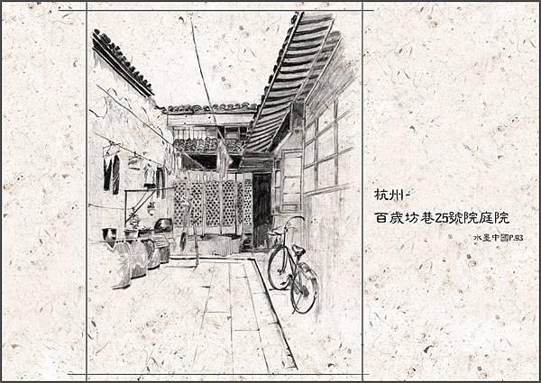 16_水墨中國_杭州.jpg