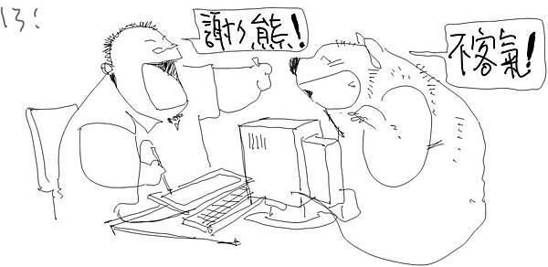 河馬老師的快樂教室17.jpg