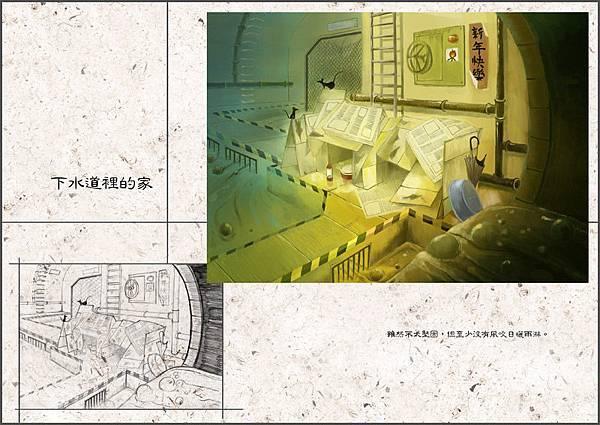 09_下水道裡的家.jpg